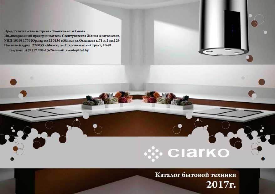 Каталог CIARKO 2017 года