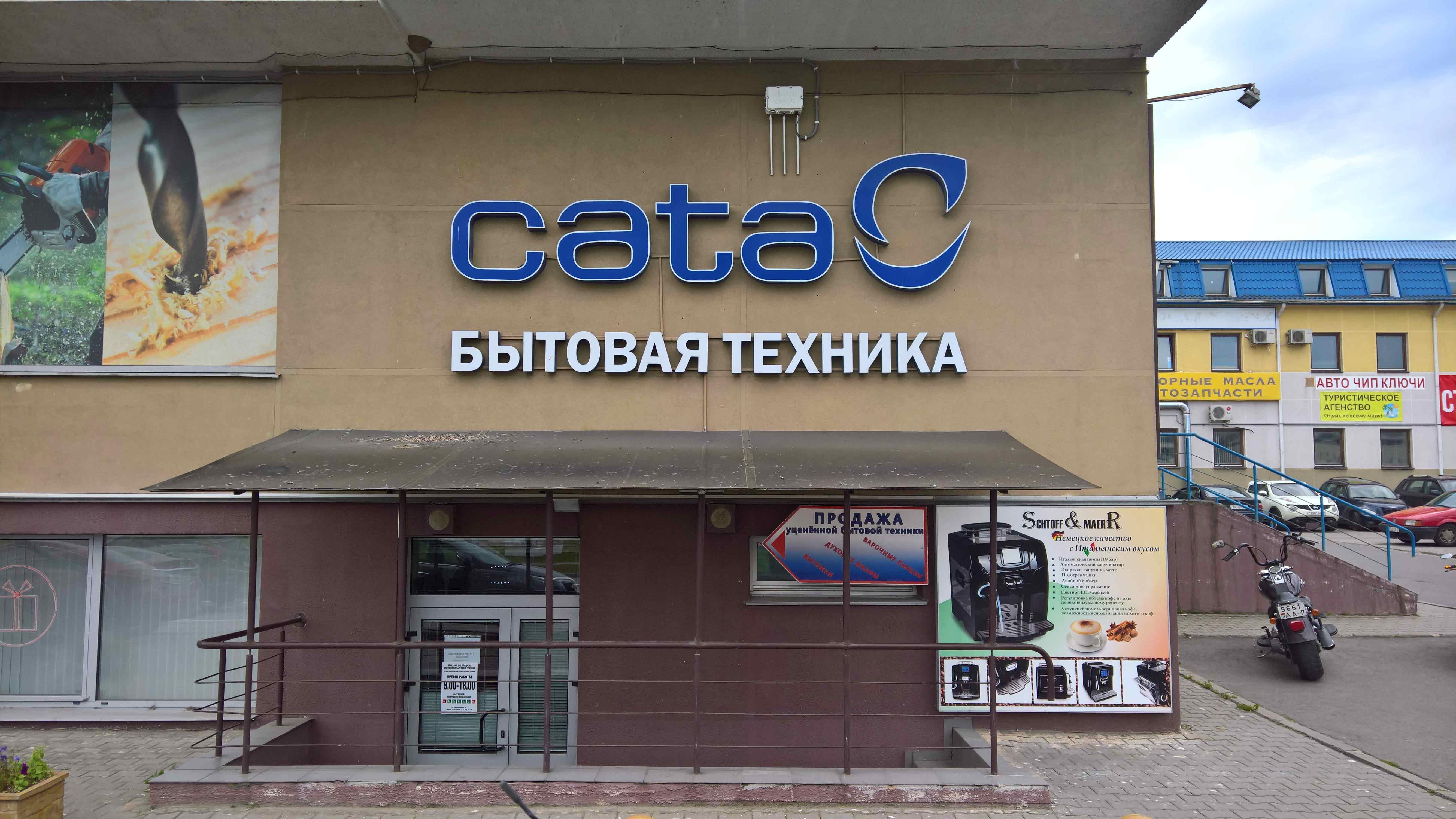 Сервис CATA